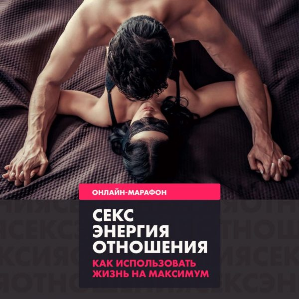 """11 октября Марафон """"Секс.Отношения.Энергия"""""""