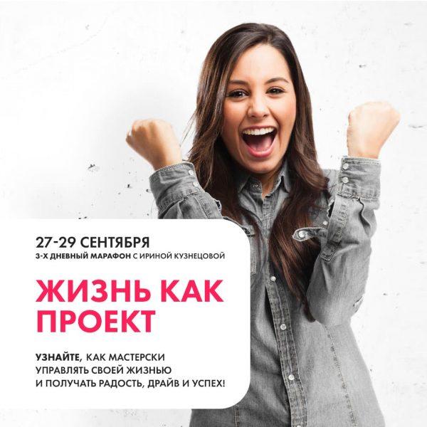 """27-29 сентября 3-ых дневный марафон """"Жизнь как проект"""""""